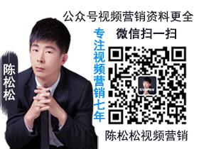 陈松松:自媒体短视频新手,只用这一招选择适合自己的短视频行业