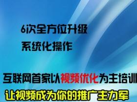 全网视频营销推广系统V6.0【698元/人】