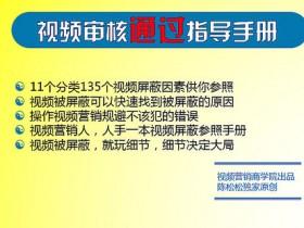 国庆活动699元《视频审核通过指导手册V4.0》限时199元/年
