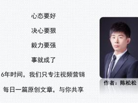 陈松松:一个视频如何获得不同视频网站的排名秘诀