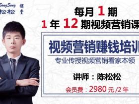 陈松松:新人入手短视频赚钱,四步教你找准定位