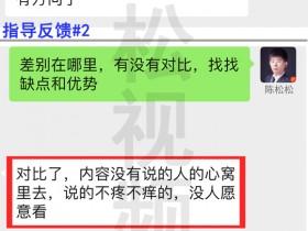 陈松松:抖音创业实战课,零基础教你抖音运营技能(VIP)