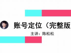 陈松松:运营抖音,先做账号定位,再发布作品(完整版)