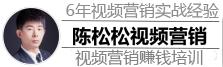视频营销培训_抖音培训_原创视频精准引流_陈松松视频营销赚钱培训官网