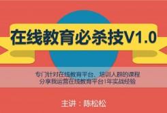 陈松松:我是如何利用视频营销自动化赚钱的