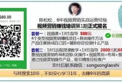 陈松松:自媒体短视频补贴20亿,大部分的钱都被这5类人拿走了