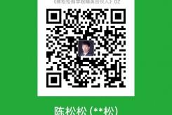 陈松松:邀请你成为陈松松商学院精英合伙人