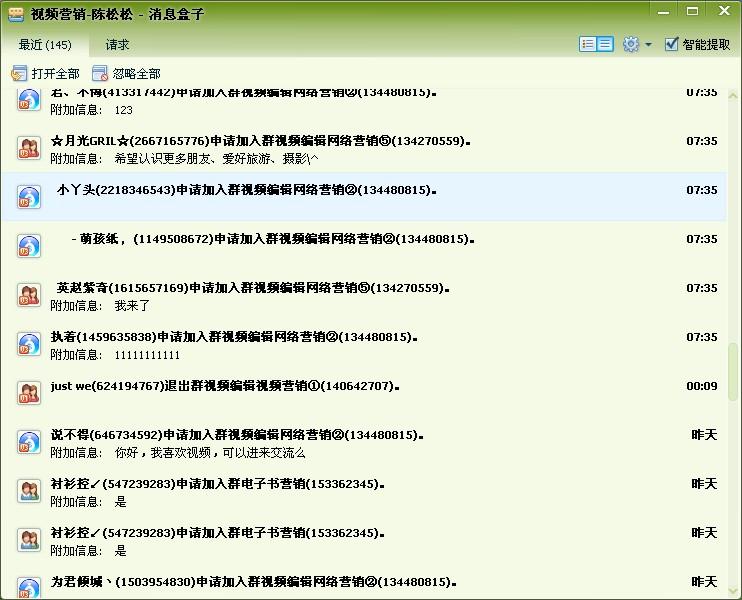QQ群营销术-让推广更简单