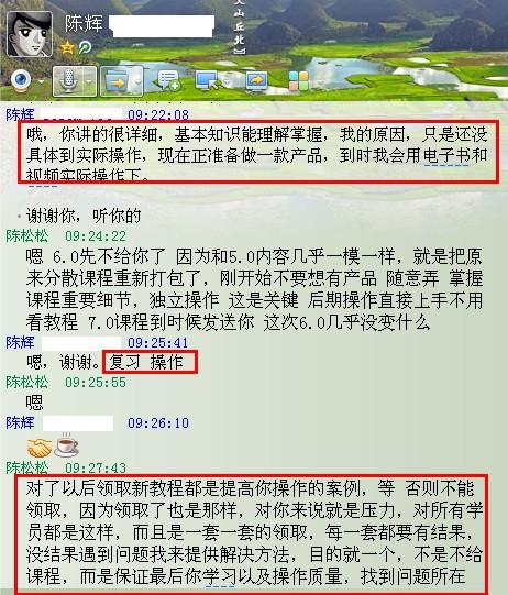 学员陈辉:不要当学习霸王