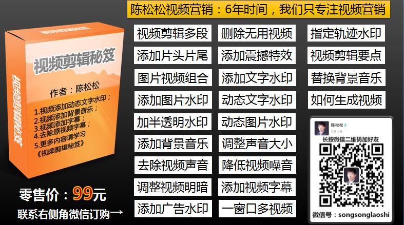 陈松松:视频营销老司机,教你6步轻松剪辑视频