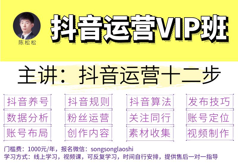 陈松松:怎么运营抖音账号,从抖音运营十二步开始(VIP)