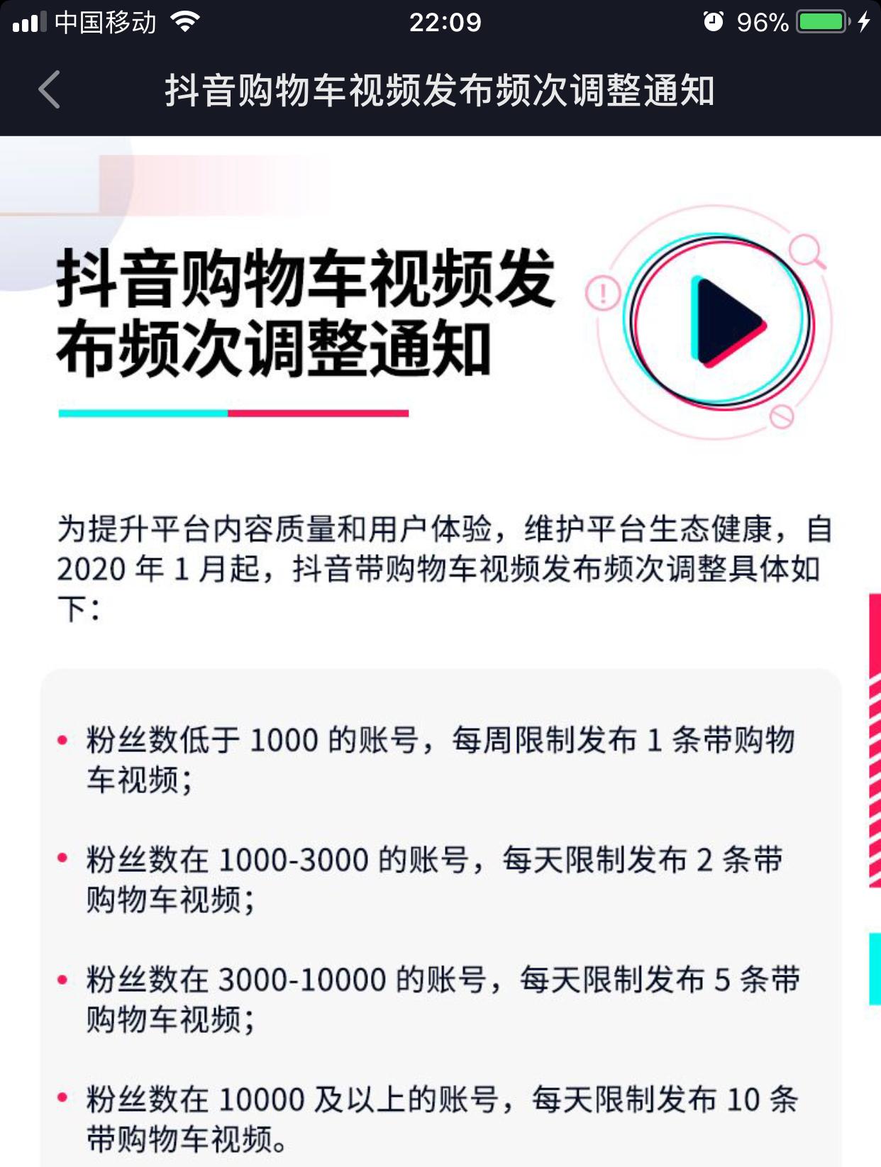 陈松松:解读2020年抖音带货最新规则