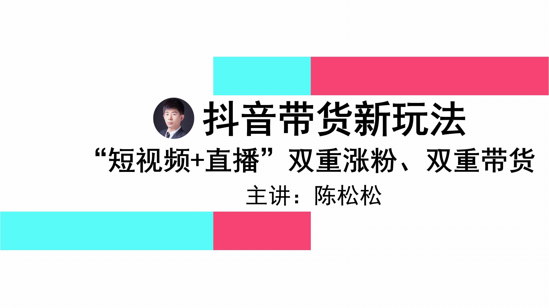 陈松松:抖音带货新玩法,用短视频来涨粉,用直播来带货变现