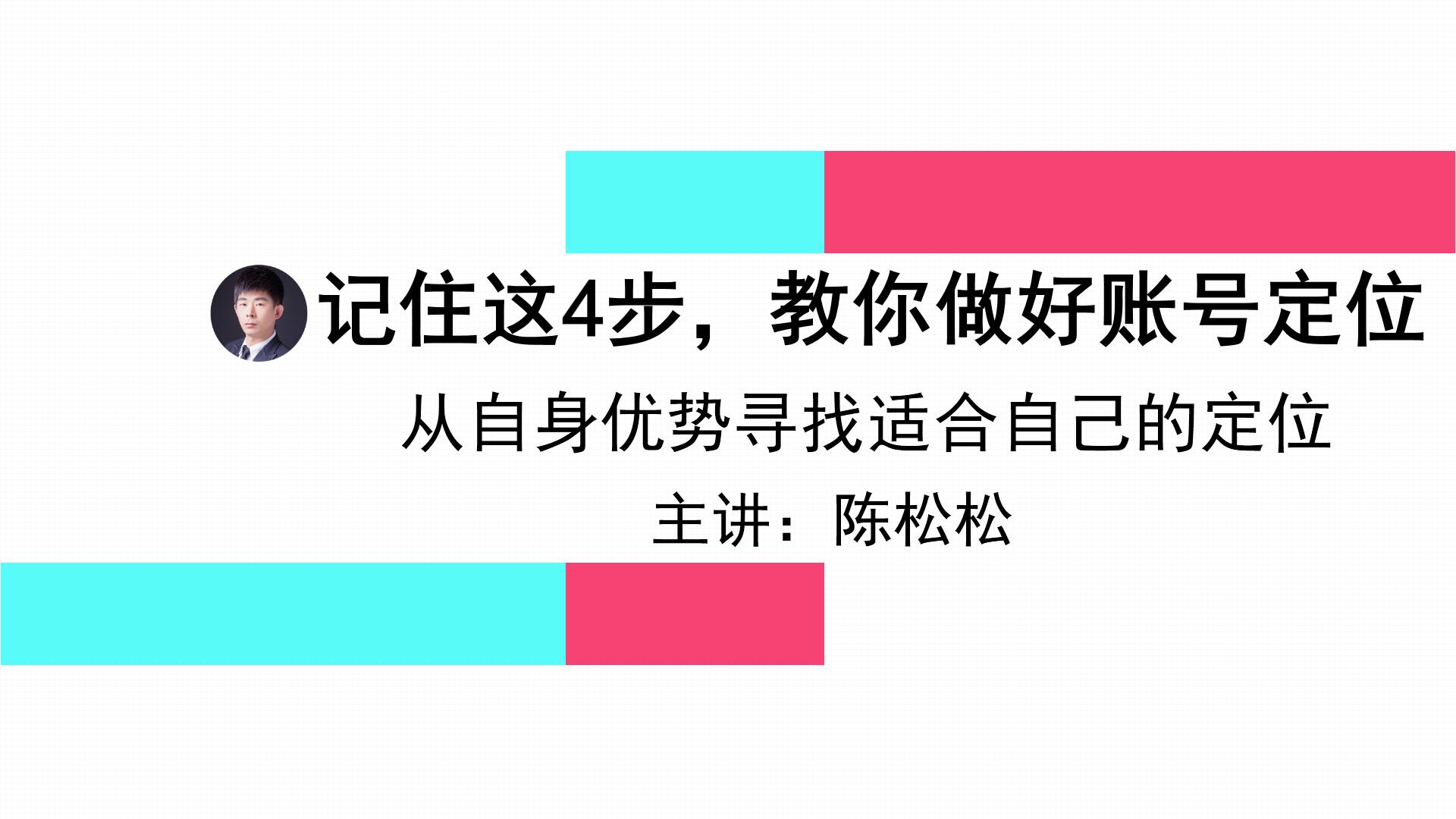 陈松松:新人不会做抖音账号定位,只需记住这4步,帮你找到清晰方向