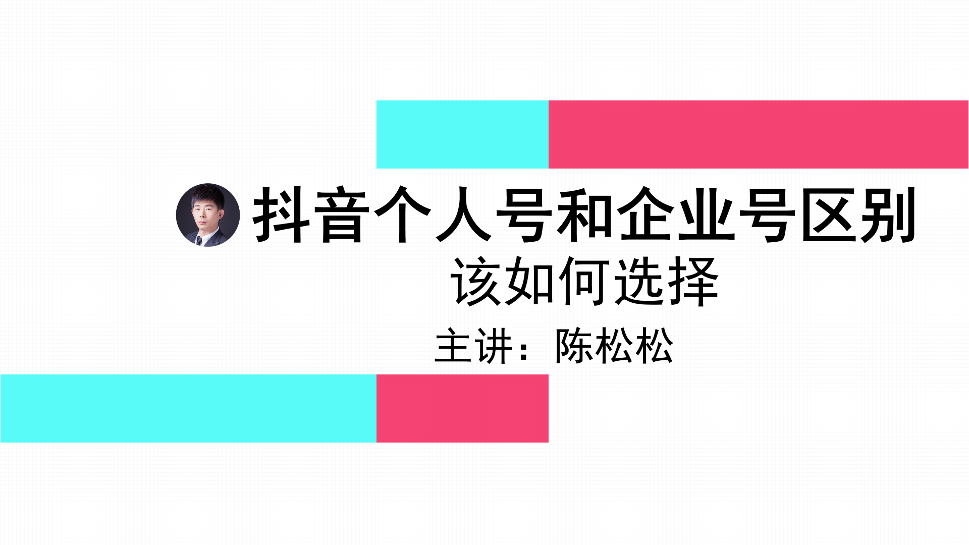 陈松松:新人运营抖音,该如何选择个人号、企业号,有什么区别