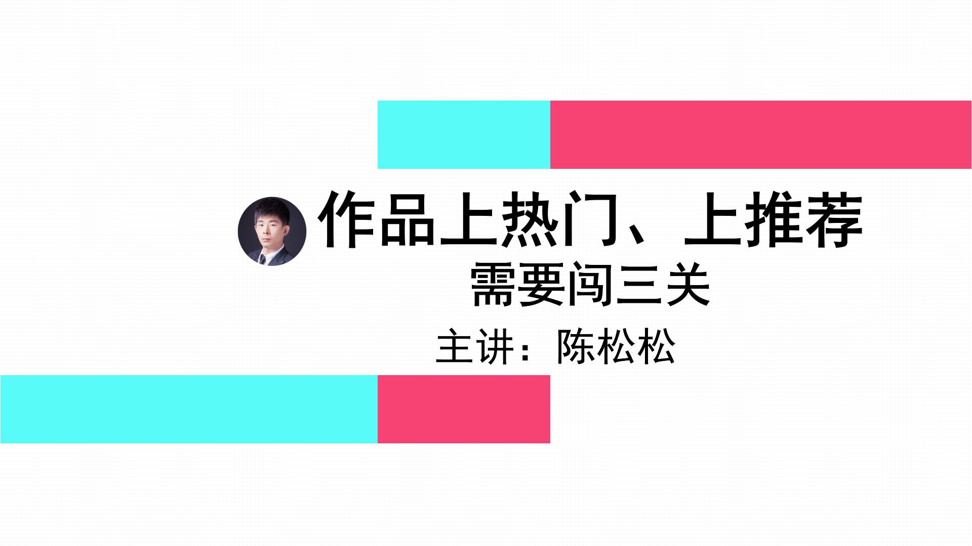 陈松松抖音运营:作品上热门上推荐,需要闯三关