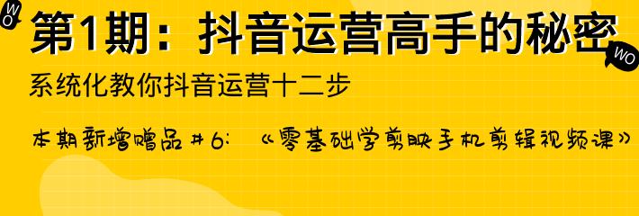 陈松松: 抖音运营高手的秘密