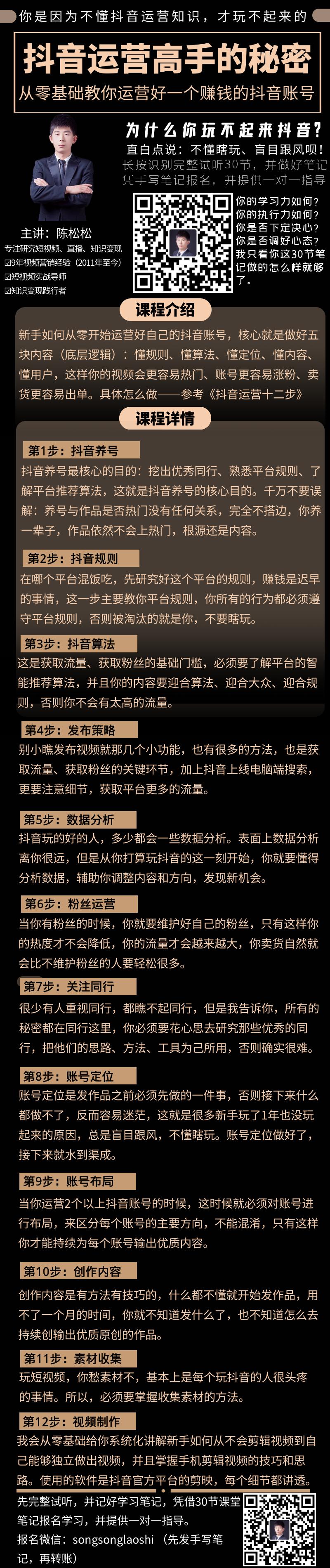 再次升级:抖音运营高手的秘密4.0